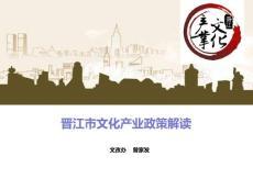 PPT-晋江市文化产业政策解读