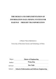 铁路货运信息数据挖掘系统的设计与实现