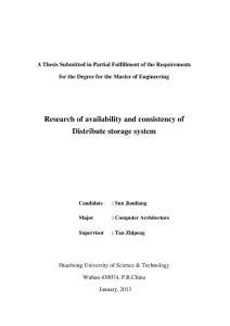 分布式存储系统可用性与一致性研究