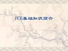 PCB基础知识简介新方案