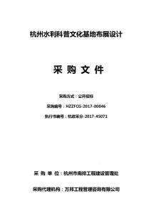 杭州水利科普文化基地布展设计