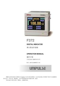 F372荷重说明书中文