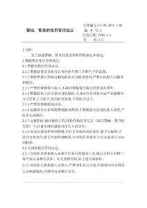 【经管励志】22警械警俱的使用管理规定