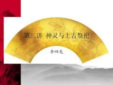 中國宗教史第三讲
