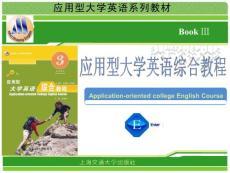 大学英语综合教程
