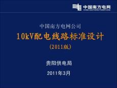 中国南方电网公司 10kV配网..