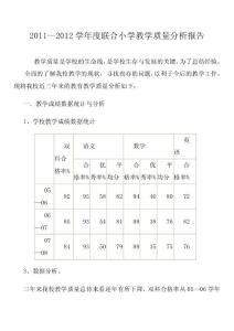 2011--2012教学质量分析报..
