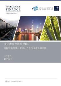 关闭煤炭发电在中国