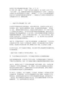 20世纪中国文明起源研究的..