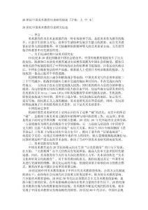 20世纪中国美术教育历史研..