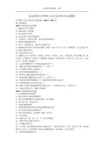 北京体育大学人文2009--2013人文考研复试真题