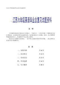 江苏六年级英语毕业总复习最新试题资料(附答案)