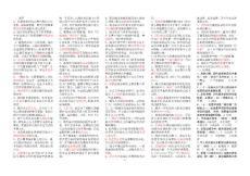 2016年城市管理学复习资料(电大考试小抄)
