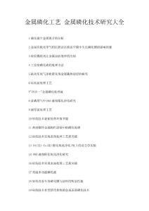 金属磷化工艺 金属磷化技术研究大全