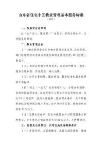 山东省住宅小区物业管理基本服务标准