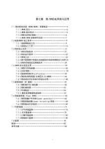 第1讲_微纳机电系统与应用_556204593