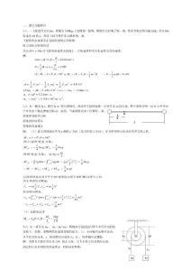 大学物理1-6章课后习题