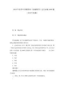 2016年春季中國精算師《金融數學》過關必做1000題(含歷年真題)