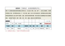 发货单(三联同步,纸质版电子化)