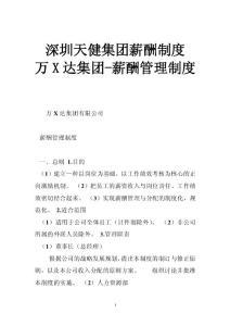 深圳天健集团(优德w83合并那个网站了)薪酬制度 万X达集团-(优德w83合并那个网站了)薪酬管理制度