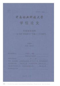 硕士学位论文-环保家装涂料--低VOC聚氨酯生产线生产及施工工艺研究.pdf
