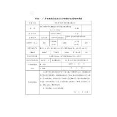 电镀企业清洁生产评估/验收申请表
