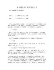 【DOC】-某商场美食广场租赁意向书