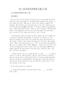 初三英语阅读理解练习题12篇(附答案解析)