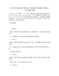 【DOC】-2012年初级会计师预习_经济法单选题专项练习(125题)答案