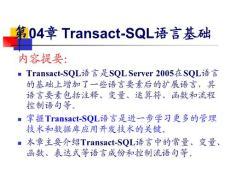 (PPT)-第04章Transact-SQL语言基础