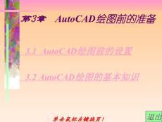 (课件)-第3章AutoCAD绘图前的准备