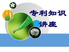 【PPT】-专利知识讲座