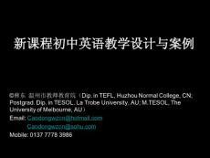 PPT-新课程初中英语教学设计与案例