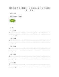 (WORD)-绿色药膳养生主题餐厅-创业计划大赛计划书(最终版)_图文