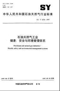 石油天然气工业健康、安全与环境管理体系.pdf