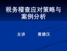 【PPT】-税务稽查应对策略与案例分析主讲黄德汉