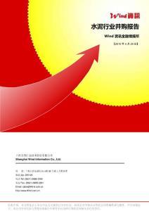 【Wind资讯】水泥行业并购报告 20110429
