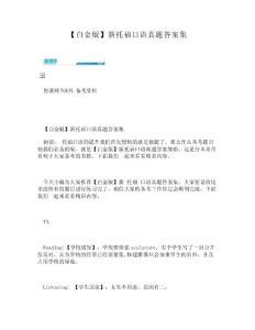(WORD)-【白金版】新托福口语真题答案集