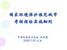 [PPT]-国家环境保护模范城市考核指标实施细则