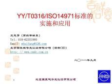 王慧芳老师01-ISO14971的实施和应用(2011-9)
