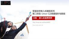 (PPT)-零基础学嵌入式编程系列第二阶段:LinuxC之精通指针与数组
