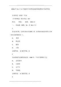 2016年11月1日超星军事理论(张国清)期末考试答案