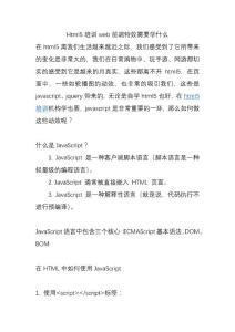 WEB设计的HTML5应用