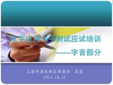(课件)-汉字应用水平测试应试培训——字音部分
