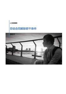 【员工关系】劳动法规解析(劳动合同解除条件篇)