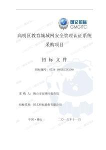 高明区教育城域网安全管理认证系统