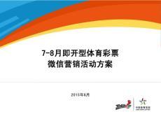 5-七-八月即开型体育彩票微信营销活动方案.pptx
