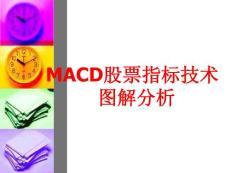 MACD股票指标技术图解分析