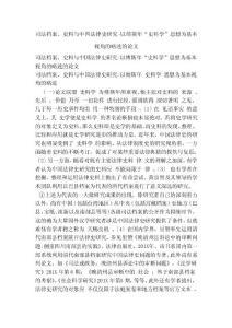 """司法档案、史料与中国法律史研究-以傅斯年""""史料学""""思想为基本视角的略述的论文"""