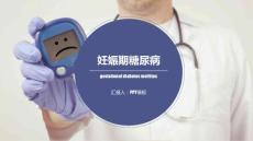 妇科类:妊娠期糖尿病  医学类PPT模板  医学课件